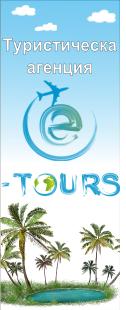 E-tours